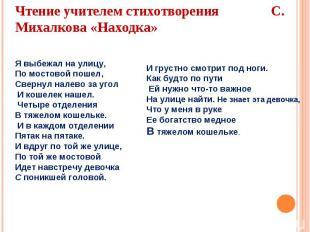 Чтение учителем стихотворения С. Михалкова «Находка» Я выбежал на улицу, По мост