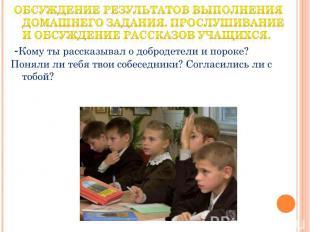 Обсуждение результатов выполнения домашнего задания. Прослушивание и обсуждение