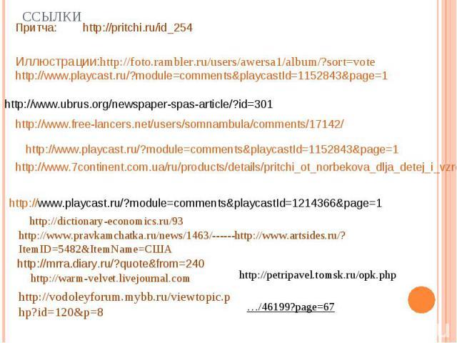 Притча: http://pritchi.ru/id_254 Иллюстрации:http://foto.rambler.ru/users/awersa1/album/?sort=vote http://www.playcast.ru/?module=comments&playcastId=1152843&page=1 http://www.ubrus.org/newspaper-spas-article/?id=301 http://www.free-lancers.net/user…