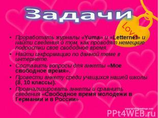 Задачи Проработать журналы «Yuma» и «Letternet» и найти сведения о том, как пров