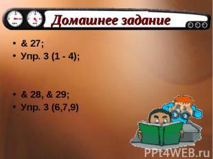 Домашнее задание & 27; Упр. 3 (1 - 4); & 28, & 29; Упр. 3 (6,7,9)