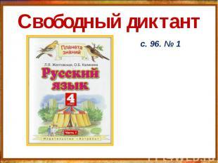 Свободный диктант с. 96. № 1