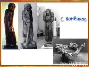 С. Конёнков