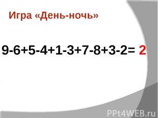 Игра «День-ночь» 9-6+5-4+1-3+7-8+3-2=