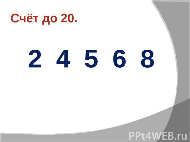 Счёт до 20. 2 4 5 6 8