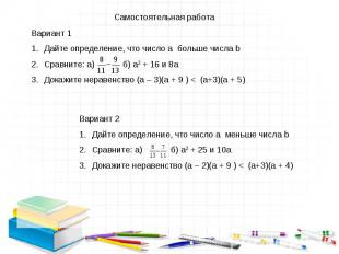 Самостоятельная работа Вариант 1 Дайте определение, что число a больше числа b С