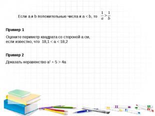 Если a и b положительные числа и a < b, то Пример 1 Оцените периметр квадрата со