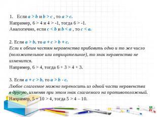 1. Если a > b и b > c , то a > c. Например, 6 > 4 и 4 > -1, тогда 6 > -1. Аналог