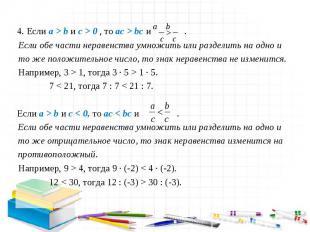 4. Если a > b и c > 0 , то ac > bc и . Если обе части неравенства умножить или р