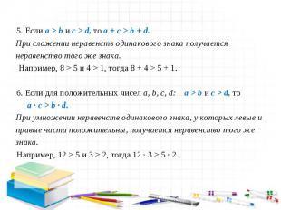 5. Если a > b и c > d, то a + c > b + d. При сложении неравенств одинакового зна