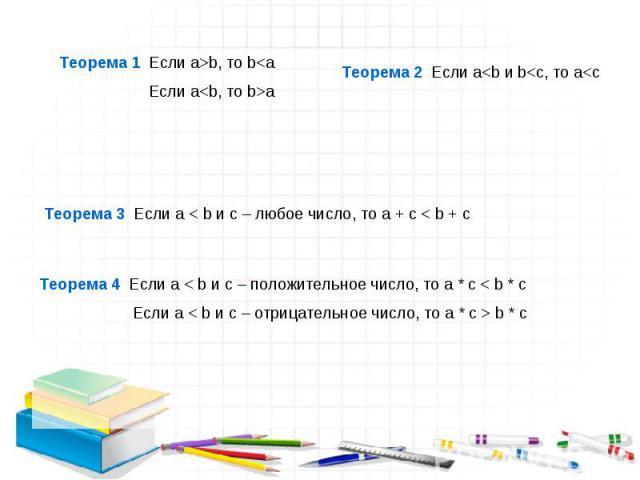 Теорема 1 Если а>b, то b