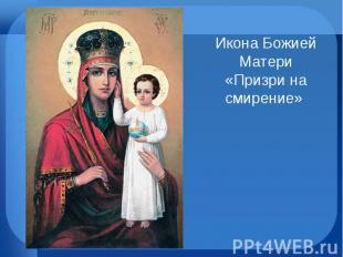 Икона Божией Матери «Призри на смирение»