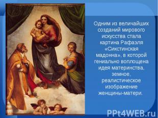 Одним из величайших созданий мирового искусства стала картина Рафаэля «Сикстинск