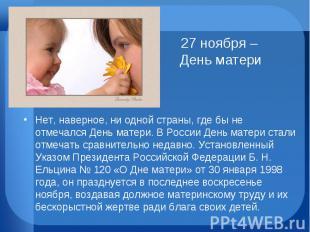 27 ноября – День матери Нет, наверное, ни одной страны, где бы не отмечался День