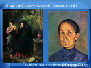 Владимир Егорович Маковский «Свидание», 1883 К.С.Петров – Водкин «Портрет матери