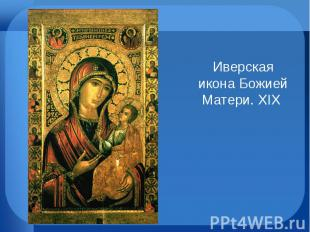 Иверская икона Божией Матери. XIX