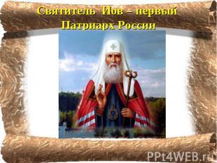 Святитель Иов – первый Патриарх России