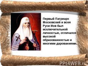 Первый Патриарх Московский и всея Руси Иов был исключительной личностью, отличал