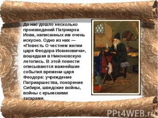 До нас дошло несколько произведений Патриарха Иова, написанных им очень искусно.