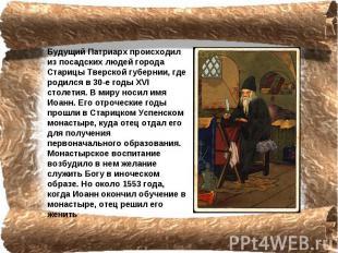 Будущий Патриарх происходил из посадских людей города Старицы Тверской губернии,