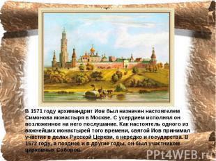 В 1571 году архимандрит Иов был назначен настоятелем Симонова монастыря в Москве