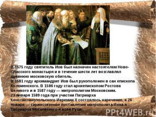 В 1575 году святитель Иов был назначен настоятелем Ново-Спасского монастыря и в