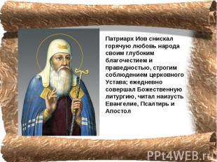 Патриарх Иов снискал горячую любовь народа своим глубоким благочестием и праведн