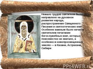 Немало трудов святителя было направлено на духовное развитие народа, распростран