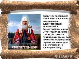 Святитель предпринял также нeкоторые меры по исправлению существовавших неточнос