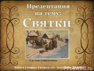 Презентация на тему: Святки И. М. Львов. Гуляние на святках. Работа ученика 4 кл