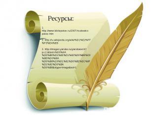 Ресурсы: 1. http://www.bibliopskov.ru/2007/rozdestvo-pskov.htm 2. http://ru.wiki