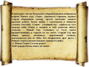 В некоторых местах Псковской губернии ряженые изображали встречу Нового года. «О