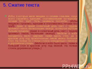 5. Сжатие текста Избы, в которых жили ямщики со своими семьями, чаще всего строи