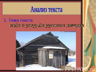 1. Тема текста Анализ текста изба и усадьба русского ямщика