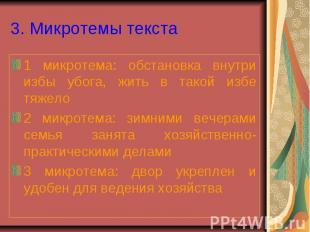 3. Микротемы текста 1 микротема: обстановка внутри избы убога, жить в такой избе