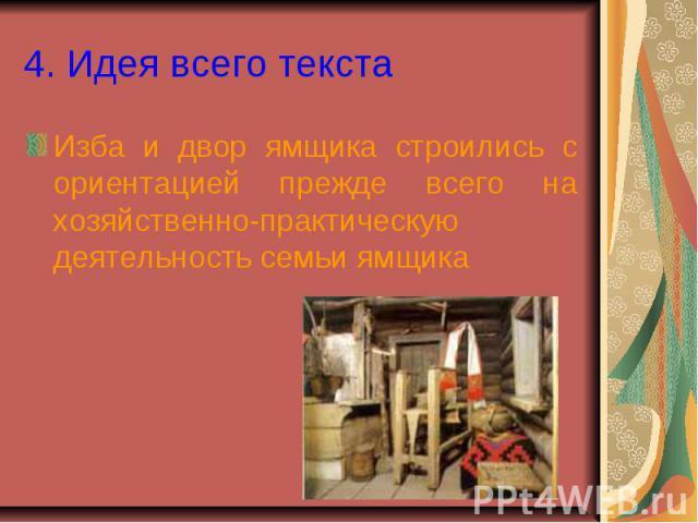 4. Идея всего текста Изба и двор ямщика строились с ориентацией прежде всего на хозяйственно-практическую деятельность семьи ямщика