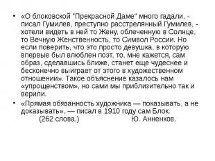 """«О блоковской """"Прекрасной Даме"""" много гадали, - писал Гумилев, преступно расстре"""