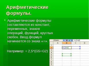 Арифметические формулы. Арифметические формулы составляются из констант, перемен