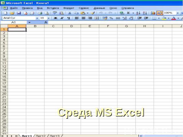 Среда MS Excel