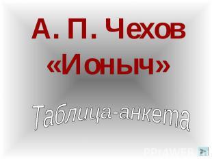 А. П. Чехов «Ионыч» Таблица-анкета