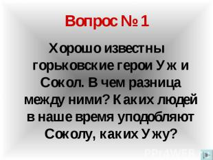 Вопрос № 1 Хорошо известны горьковские герои Уж и Сокол. В чем разница между ним