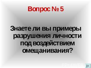 Вопрос № 5 Знаете ли вы примеры разрушения личности под воздействием омещанивани