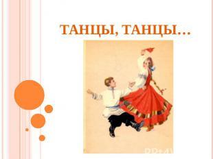 Танцы, танцы
