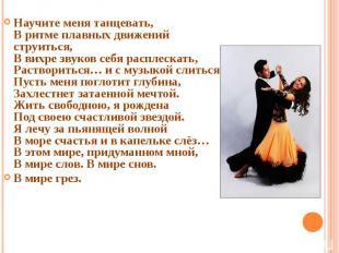 Научите меня танцевать, В ритме плавных движений струиться, В вихре звуков себя