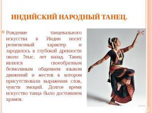 Индийский народный танец. Рождение танцевального искусства в Индии носит религио