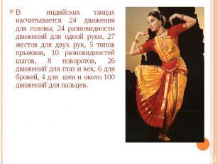 В индийских танцах насчитывается 24 движения для головы, 24 разновидности движен