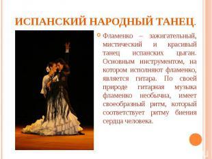 Испанский народный танец. Фламенко – зажигательный, мистический и красивый танец