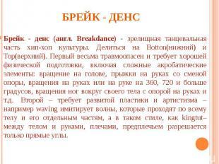 Брейк - денс Брейк - денс (англ. Breakdance) - зрелищная танцевальная часть хип-