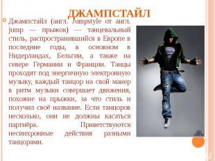 Джампстайл Джампстайл (англ. Jumpstyle от англ. jump — прыжок) — танцевальный ст