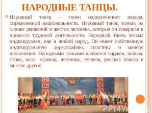 Народные танцы. Народный танец – танец определенного народа, определенной национ